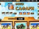 Slot_Photo_Safari_137х103